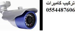 شركة تركيب وصيانة كاميرات مراقبة بابها